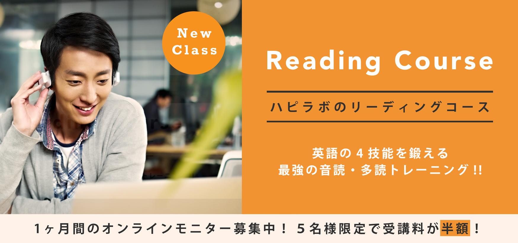 リーディングコース開講のお知らせ 英語の4技能を鍛えるトレーニング オンラインモニター参加で受講料が半額になるキャンペーン中